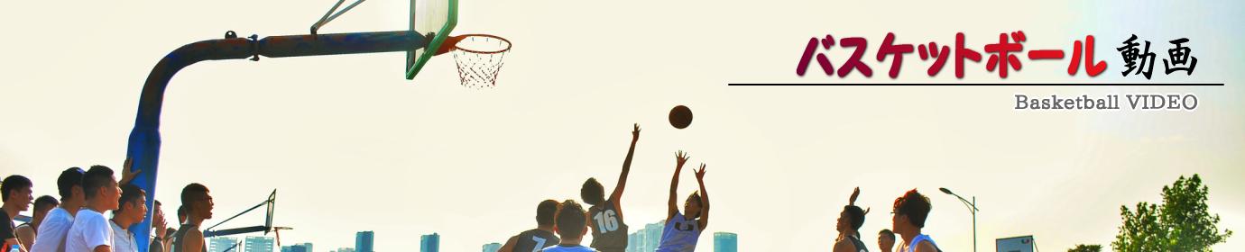バスケットボール動画